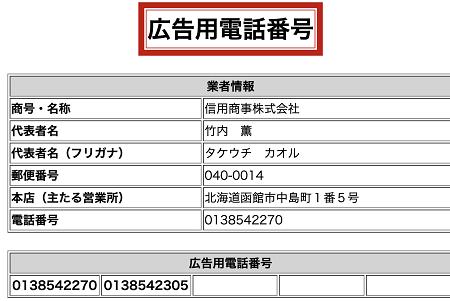 信用商事株式会社の広告用電話番号