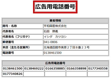 平和興産株式会社の広告用電話番号