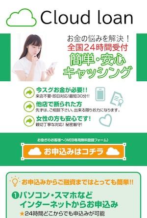 Cloud loanの闇金紹介サイト