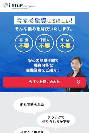 iSTuP(アイスタップ)の闇金紹介サイト