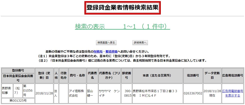 アイ信販株式会社の貸金業登録情報