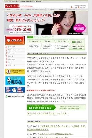 プリモファイナンスサービスのホームページ
