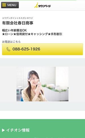 有限会社春日商事のiタウンページ