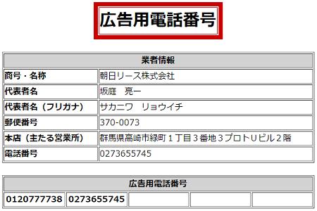 朝日リース株式会社の広告用電話番号