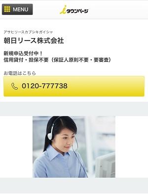 朝日リース株式会社のホームページ