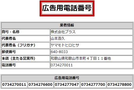 株式会社プラスの広告用電話番号