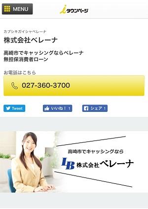 株式会社ベレーナのiタウンページ
