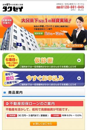 株式会社拓成のホームページ