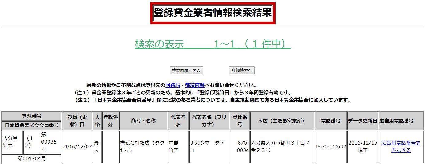 株式会社拓成の貸金業登録情報