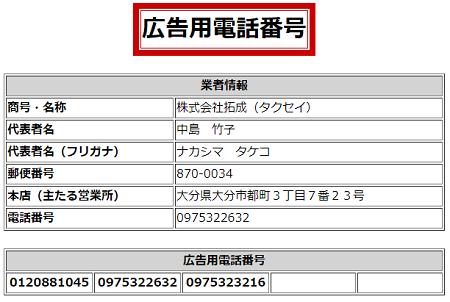 株式会社拓成の広告用電話番号一覧