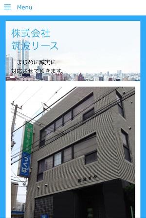 株式会社筑波リースのホームページ