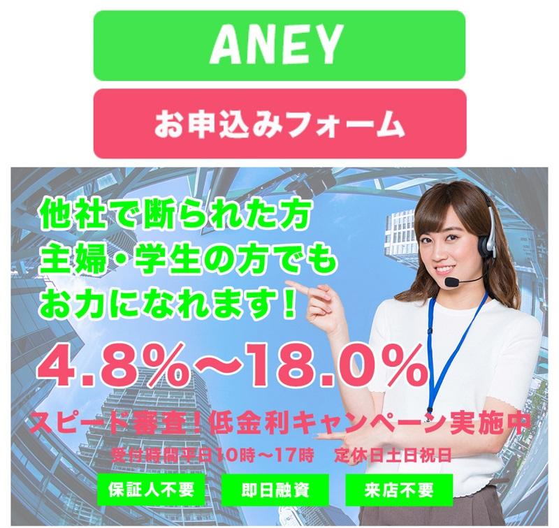ANEYの闇金サイト