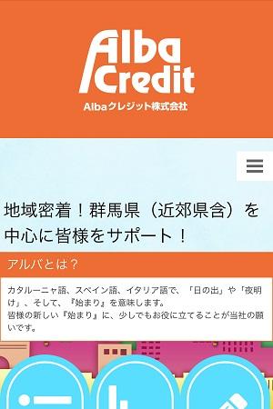 Albaクレジット株式会社のホームページ