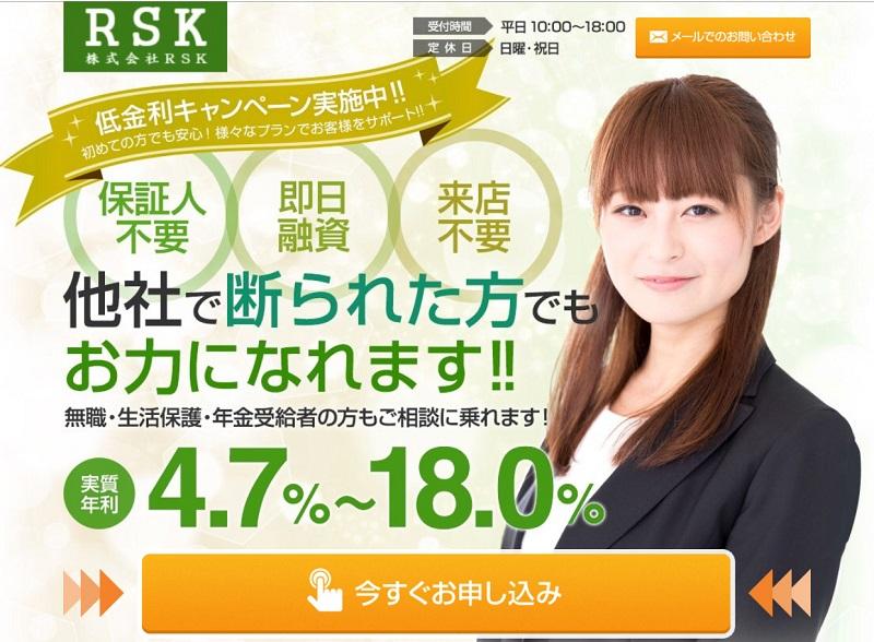 RSKの闇金サイト