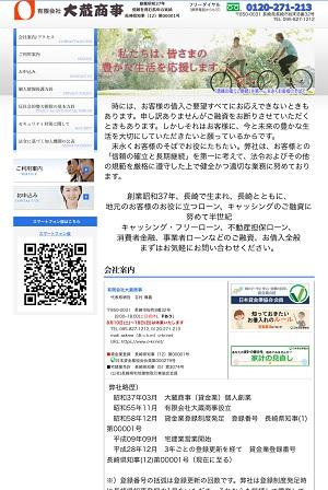 有限会社大蔵商事のホームページ