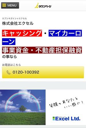 株式会社エクセルのiタウンページ