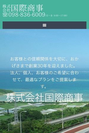 株式会社国際商事のホームページ