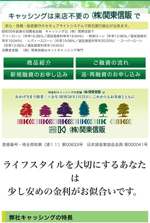 関東信販のホームページ