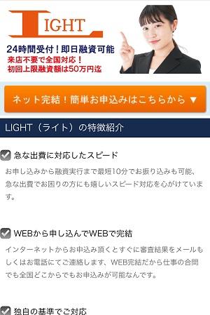 LIGHTの闇金サイト