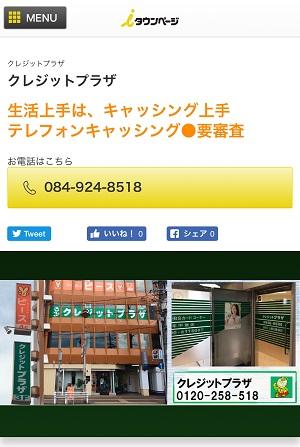 クレジットプラザのiタウンページ