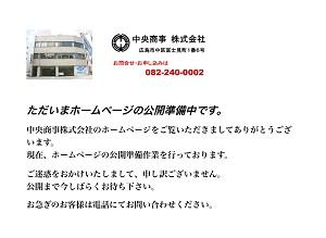 中央商事株式会社のホームページ画像