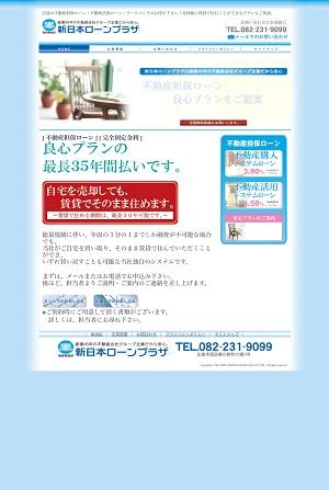 新日本ローンプラザのホームページ画像