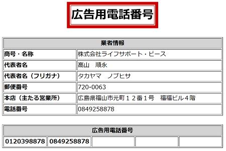 ライフサポート・ピースの広告用電話番号