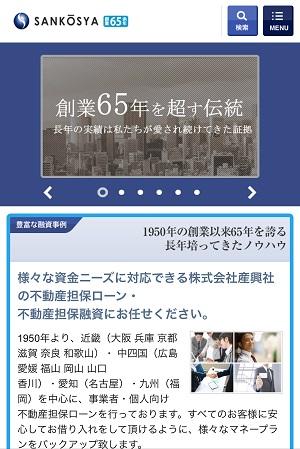 株式会社産興社のホームページ画像
