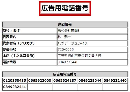 株式会社産興社の広告用電話番号一覧