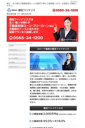 豊田ファイナンスのホームページ画像