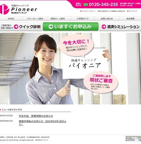 株式会社パイオニアのホームページ画像
