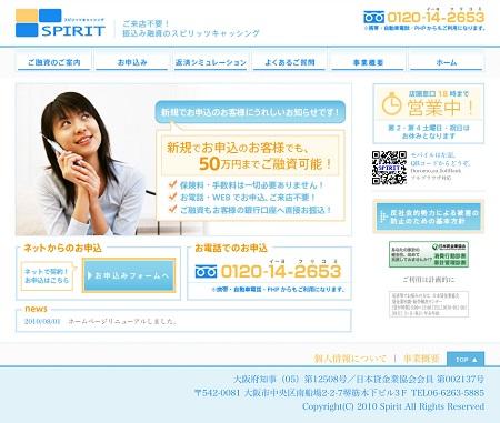 スピリッツのホームページ画像