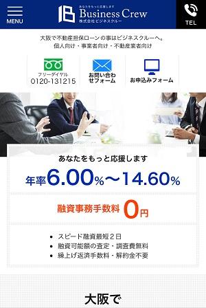 株式会社ビジネスクルーのスマホサイト