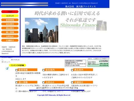 新大阪ファイナンスのホームページ画像