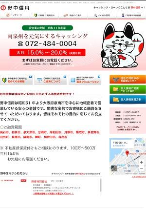 野中信用のホームページ画像