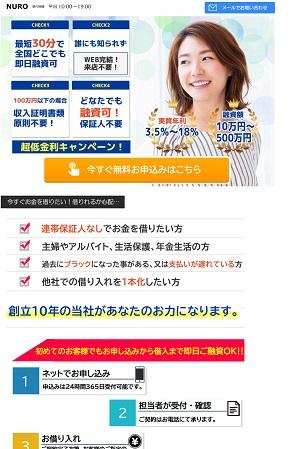 NUROの闇金サイト