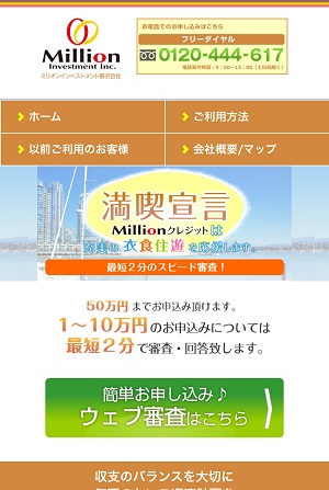 ミリオンインベストメント株式会社の公式スマホサイト