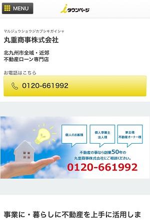 丸重商事株式会社のiタウンページ
