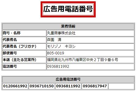 丸重商事株式会社の広告用電話番号一覧