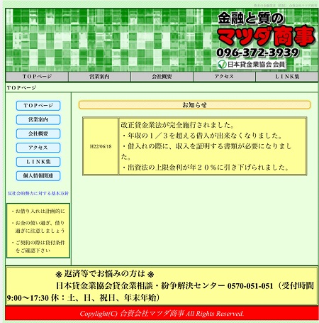 合資会社マツダ商事のホームページ