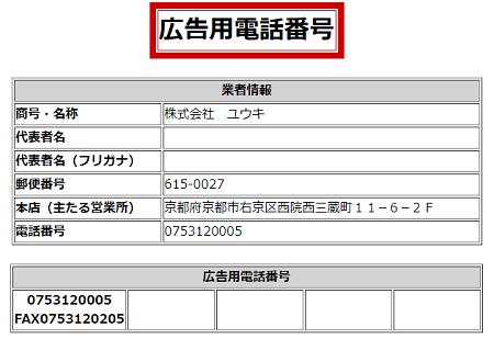 株式会社ユウキの広告用電話番号一覧