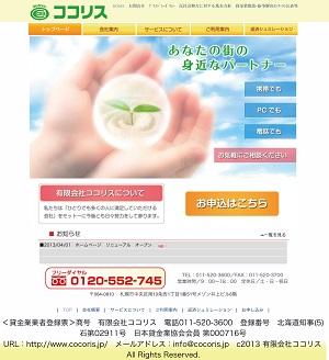 有限会社ココリスの公式サイト