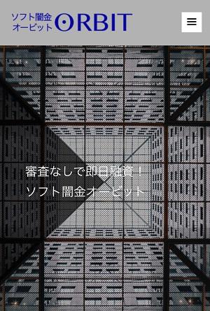 オービットのソフト闇金サイト