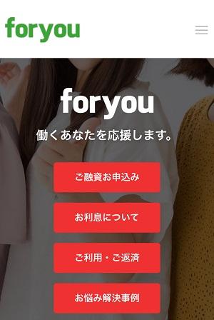 フォーユーのソフト闇金サイト