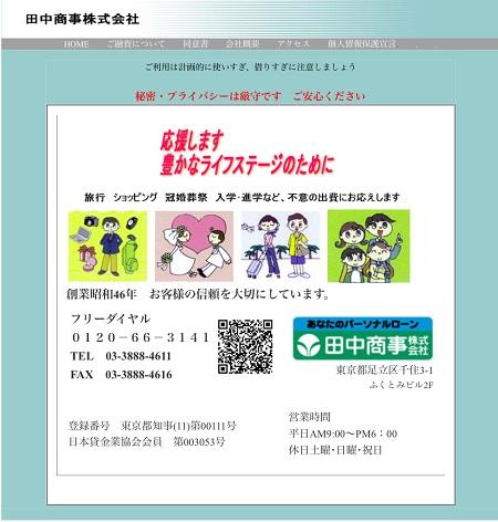 田中商事の公式サイト