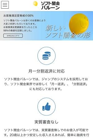 バルーンのソフト闇金サイト