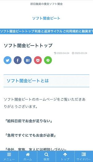 ビートのソフト闇金サイト
