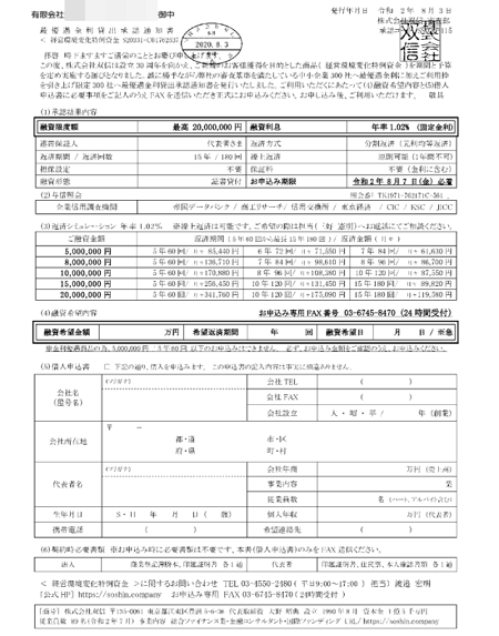 株式会社双信からのFAX