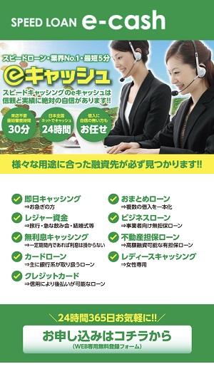 e-cashの闇金紹介スマホサイト