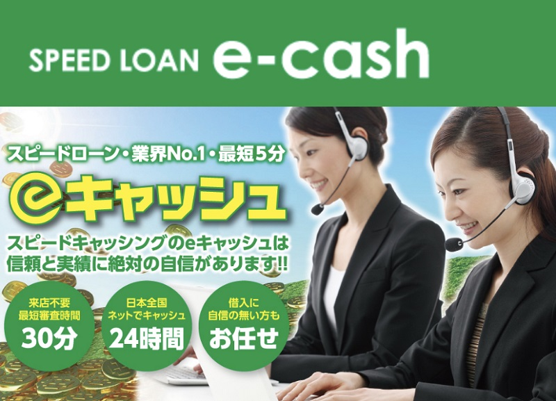 e-cashの闇金紹介サイト
